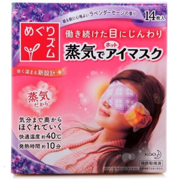 花王(KAO)蒸汽眼罩 14片