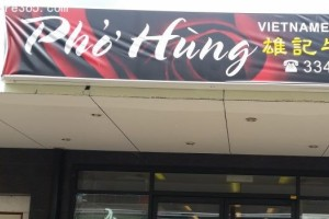 Pho Hung Vietnamese Restaurant Market Sqaure Sunnybank