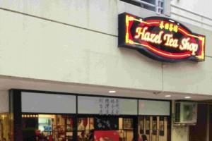 禾田茶坊 Hazel Tea Shop 黄金海岸