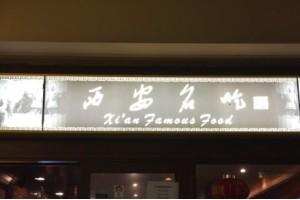 西安名吃 黄金海岸