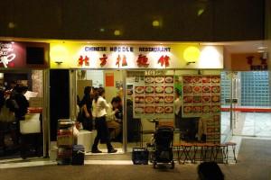 北方拉面馆 悉尼 Chinese Noodle Restaurant