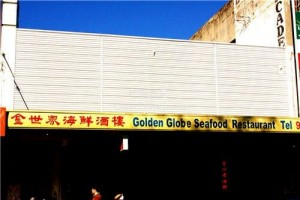金世界海鲜酒楼 - 悉尼 GOLDEN GLOBE SEAFOOD RESTAURANT