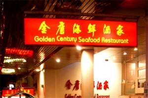 金唐海鲜酒家 悉尼 Golden Century Seafood Restaurant
